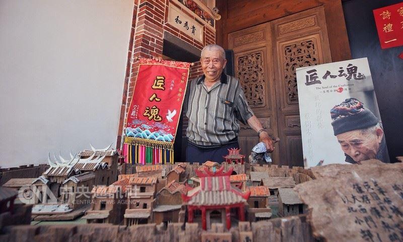 澎湖古厝模型工藝師蔡樹木是中華文化總會最新「匠人魂」系列第8支影片的主角。蔡樹木說,自己總是一邊想著過去的事、過去的人,一邊製作這些模型。(文總提供)中央社記者汪宜儒傳真  107年5月15日