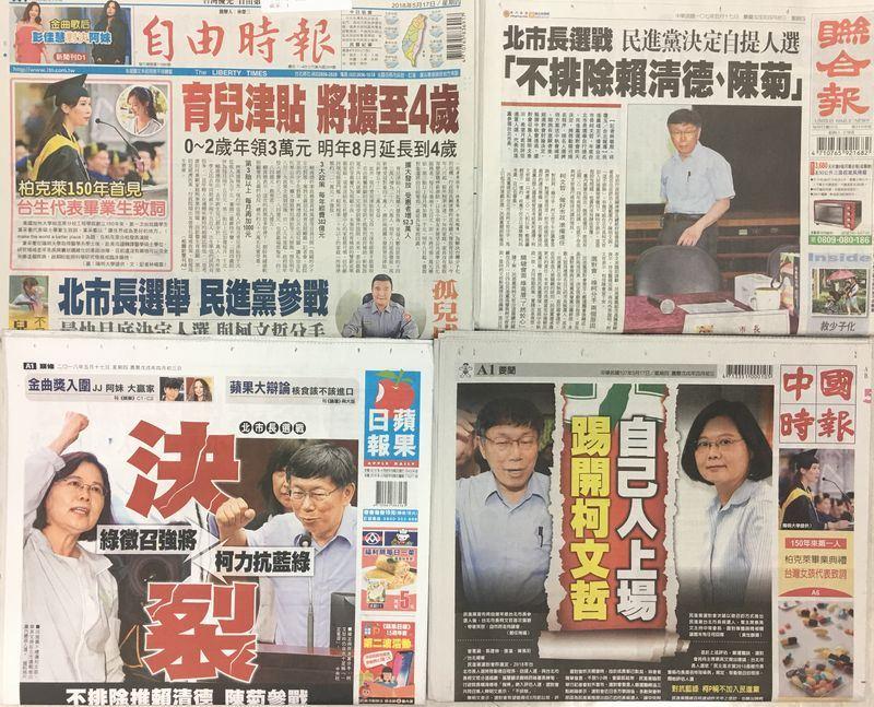 5月17日台灣各報頭條速報