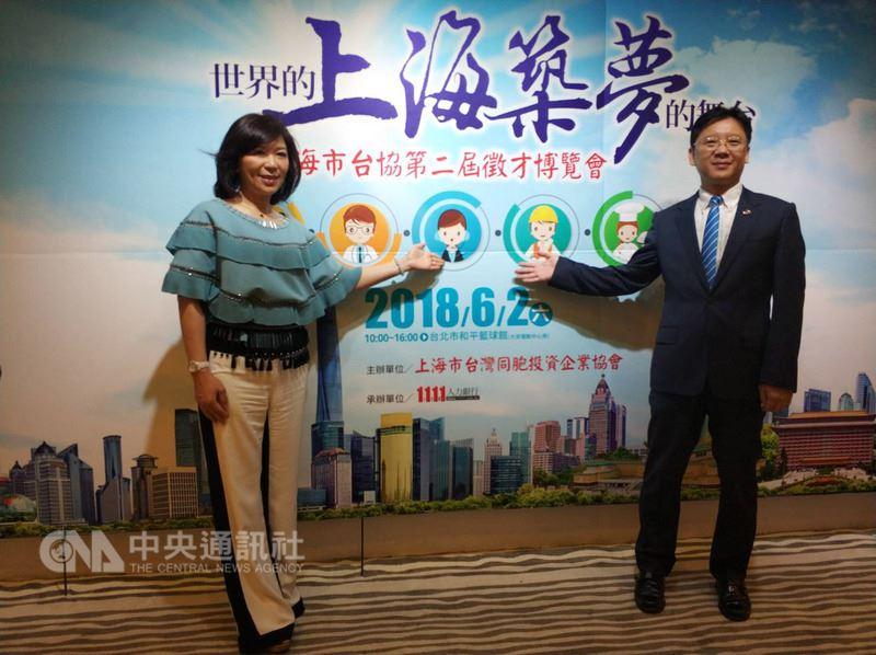上海台協會長李政宏(右)與副會長林玉珍(左)17日公布,6月2日將在台北和平籃球館舉行第2屆上海台企徵才博覽會。中央社記者張淑伶上海攝  107年5月17日