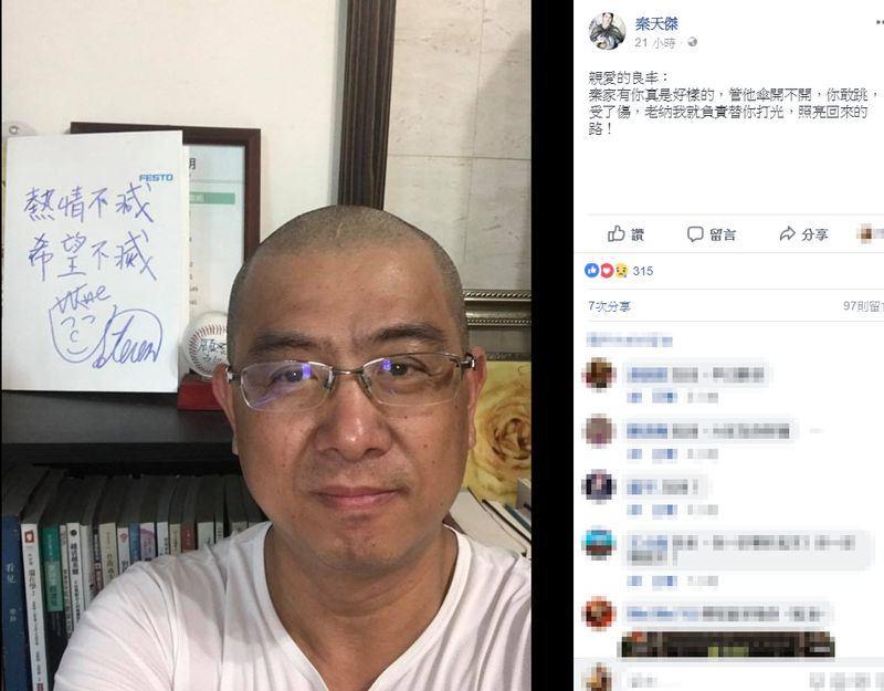 陸軍航特部上兵秦良丰發生跳傘意外,他的叔叔剃掉頭髮並在臉書上表示,要以頭上的光,為姪子照亮回來的路。(圖取自秦良丰叔叔臉書www.facebook.com)