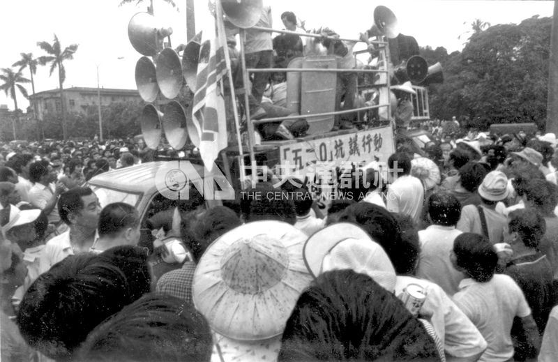 30年前5月20日那天,雲林縣等農業縣市的農民北上抗爭,包圍立法院一帶,北部民眾也加入抗議人群,與警察爆發流血衝突。(中央社檔案照片)