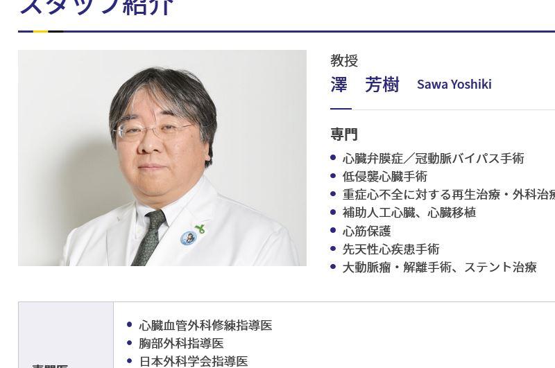 澤芳樹是日本再生醫學權威,促使他走上行醫道路、立志成為外科醫師的關鍵人物,竟是日本漫畫角色怪醫黑傑克。(圖取自大阪大學網頁med.osaka-u.ac.jp)