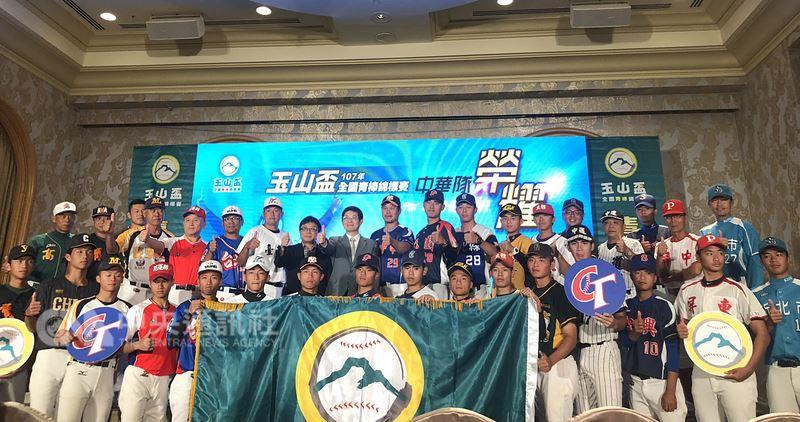 107年玉山盃全國青棒錦標賽23日起正式開打,來自全台多個縣市的青棒精英將力拚成為亞洲青棒錦標賽中華代表隊一員,爭取榮耀。中央社記者謝靜雯攝 107年5月21日
