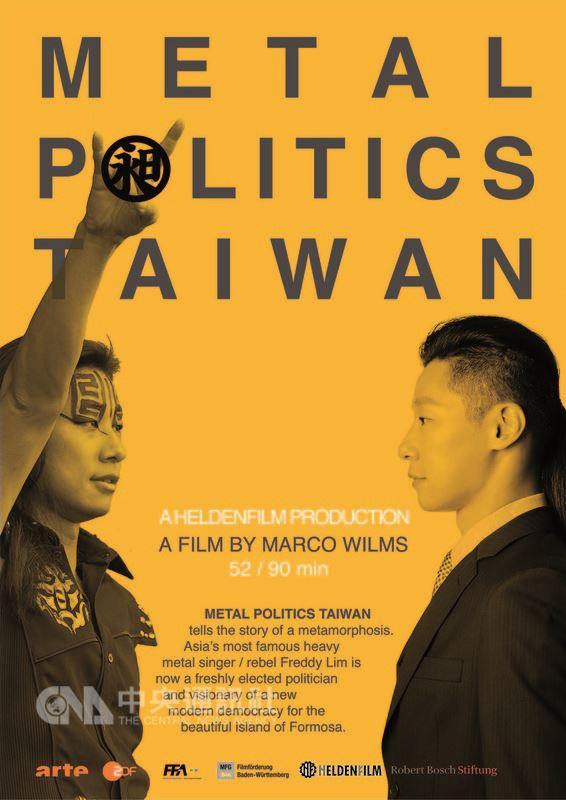 德國導演魏姆斯執導的紀錄片「台灣政治重金屬」,即將在台北的城市遊牧影展放映。(魏姆斯提供)中央社記者林育立柏林傳真  107年5月21日