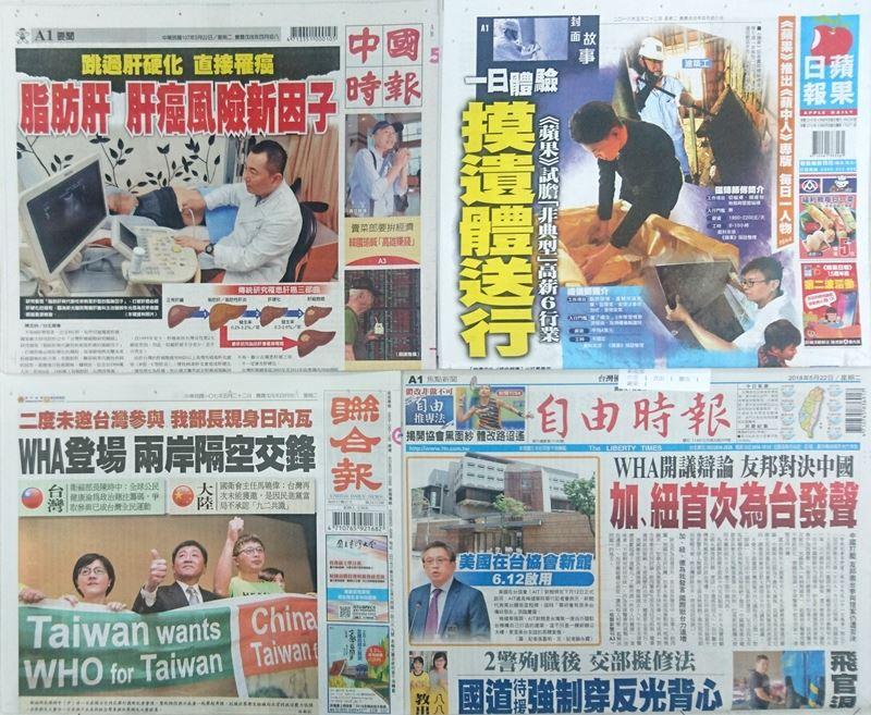 5月22日台灣各報頭條速報