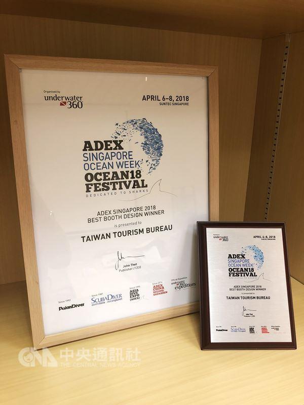 新加坡2018年亞洲潛水展(Asia Dive Expo)今年4月6日到8日舉行,與會評審團在展會結束後經過嚴格評選,頒給「台灣館」最佳攤位設計獎。(觀光局新加坡辦事處提供)中央社記者黃自強新加坡傳真 107年5月22日