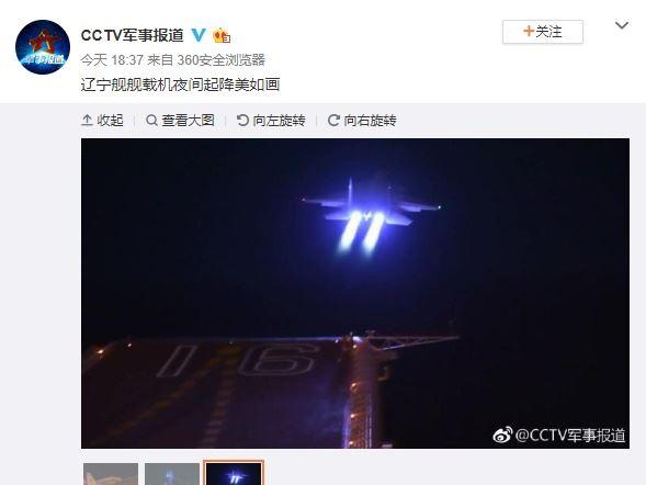 中共海軍遼寧艦突破艦載機夜間起降技術,殲15戰機在夜間成功進行滑躍起飛和阻攔著艦。(圖取自CCTV軍事報導微博www.weibo.com)