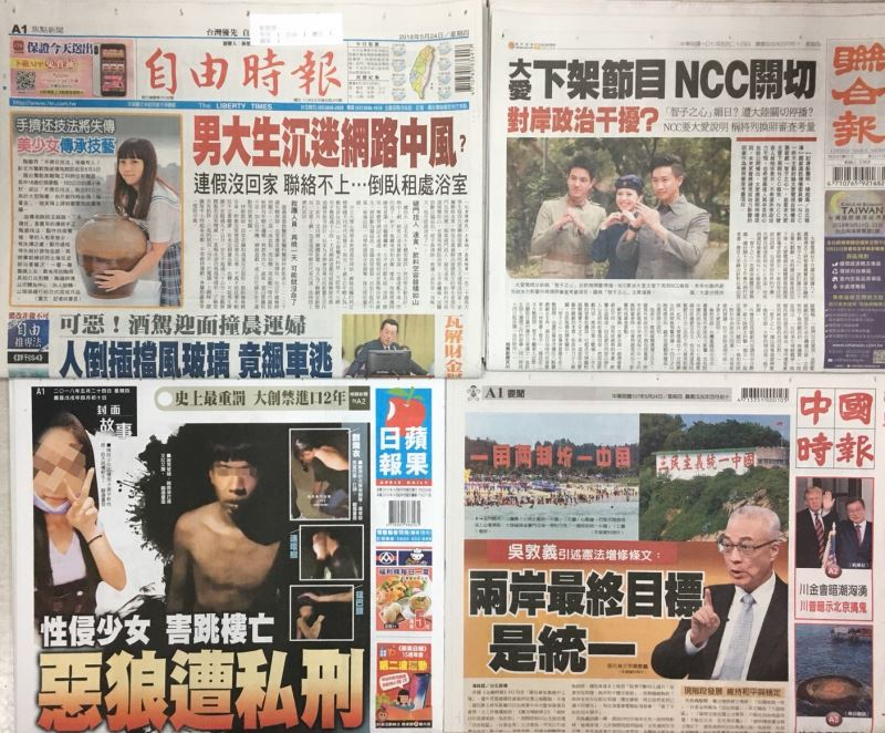 5月24日台灣各報頭條速報