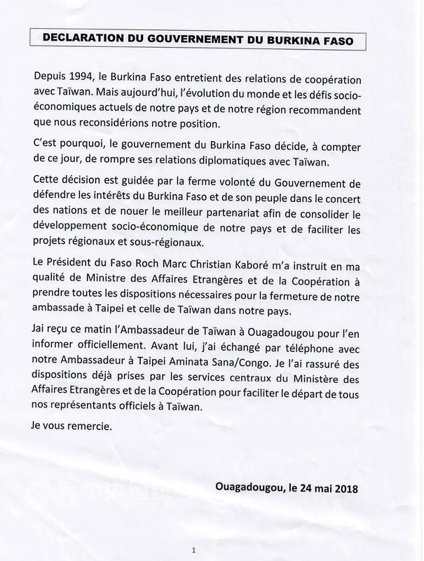 布吉納法索外交部以一紙聲明、共9句話宣布與台灣斷絕外交關係,理由是面對世界變化和社會經濟挑戰,必須重新思考自身立場。(取自布吉納法索外交部官網)中央社記者曾依璇巴黎傳真  107年5月24日