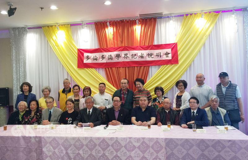 多倫多僑學界舉行記者會,指加拿大航空將官網中的「台灣」改列為「中國」,傷害僑民情感,要求更正。中央社記者胡玉立多倫多傳真 107年5月25日