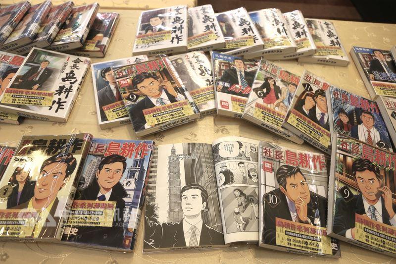 日本知名漫畫家弘兼憲史創作的「島耕作」系列漫畫作品,至今全球銷售累計發行量達4000萬冊,描繪日本職場生存哲學,更被日本上班族奉為職場生存圭臬。中央社記者徐肇昌攝 107年5月25日