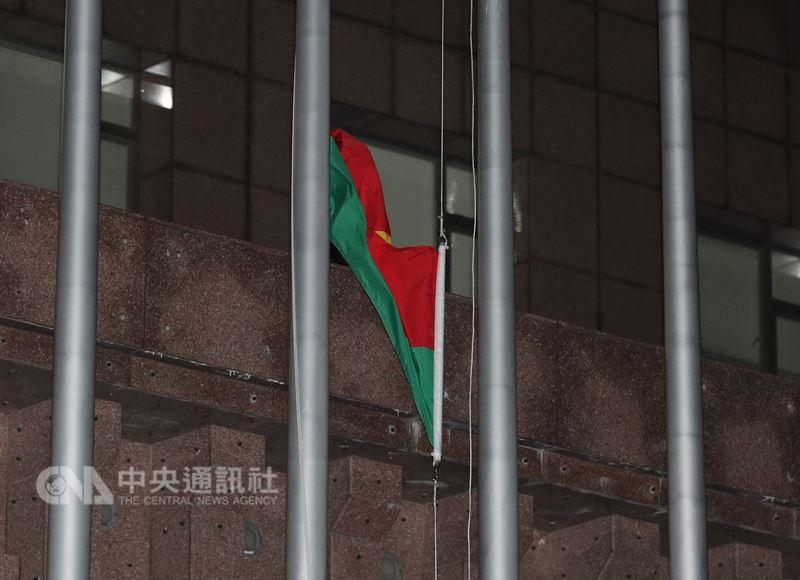 外交部長吳釗燮24日晚間在記者會中正式宣布,布吉納法索與中華民國斷交,台北使館特區外的布吉納法索國旗也隨即降下。中央社記者張皓安攝 107年5月24日