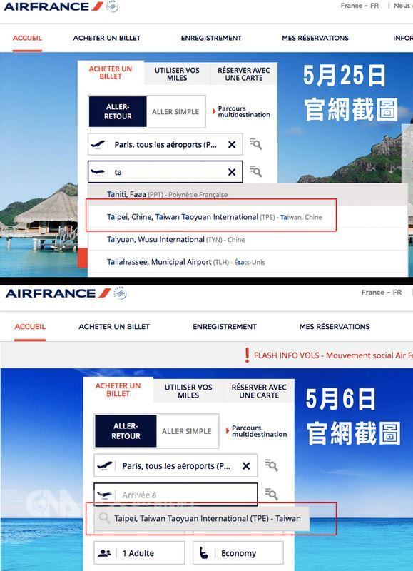 在中國政府近期要求下,法國航空公司把官方網站訂票系統上的台灣列在中國之下。(截圖自法航官網)中央社記者曾依璇巴黎傳真  107年5月25日