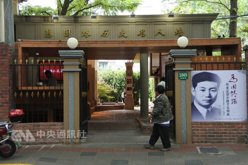 上海愚園路歷史名人牆,如同小型開放式的展覽館,展出曾在這一區居住過的30餘名人資料。(資料照片)中央社記者張淑伶上海攝 107年5月26日