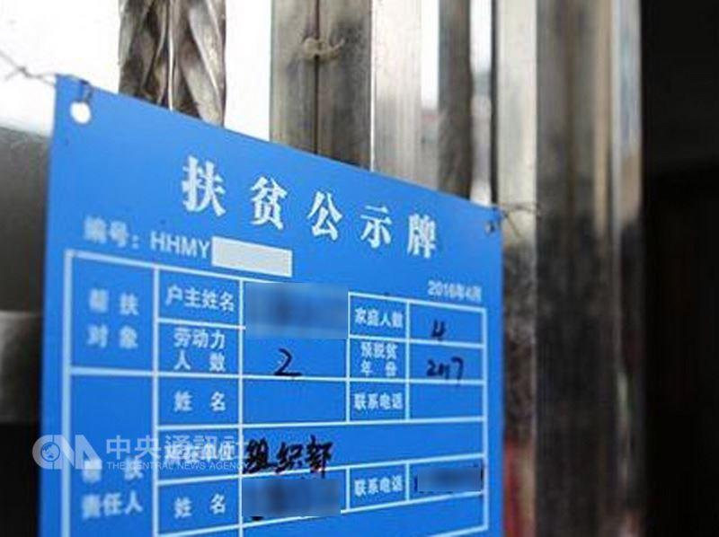 中共總書記習近平宣示2020年完成脫貧,成為中國各地方政府要務。然而,不少地方政府卻在貧困戶的家門口掛上「扶貧公示牌」,形同掛牌示眾,讓這些貧困戶感到抬不起頭。(中國讀者提供)中央社 107年5月27日