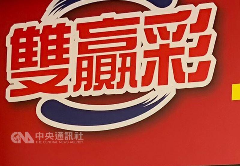 台灣彩券7日宣布,為管控獎金支出風險,自11日起調整二獎總獎金上限新台幣2000萬元。(中央社檔案照片)