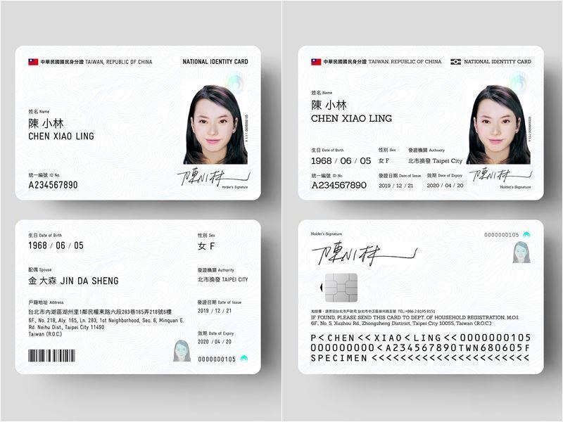 內政部身分證明文件再設計得獎作品11日揭曉,設計師魯少綸的作品「形|SHAPE」獲設計獎,這件作品將成為未來新式身分證設計參考。(圖取自身分證明文件再設計網頁identityredesign.tw)