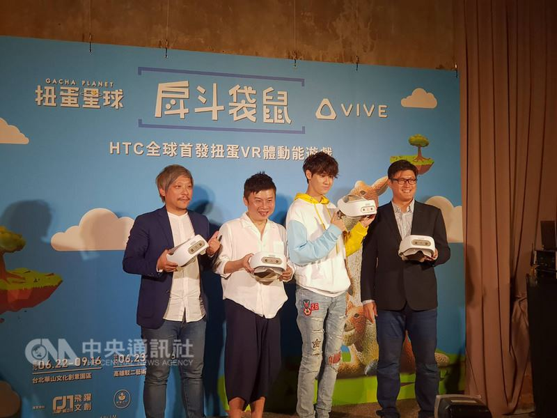 宏達電(2498)今年首度跨足互動遊戲產業,取得日本知名IP「戽斗星球」授權,推出扭蛋VR體動能遊戲「戽斗袋鼠」。創作歌手李玉璽(右2)親身體驗「戽斗袋鼠」VR遊戲,圖右為宏達電台灣區總經理陳柏諭、左2為HTC虛擬實境內容中心副總經理劉思銘。中央社記者江明晏攝 107年6月12日