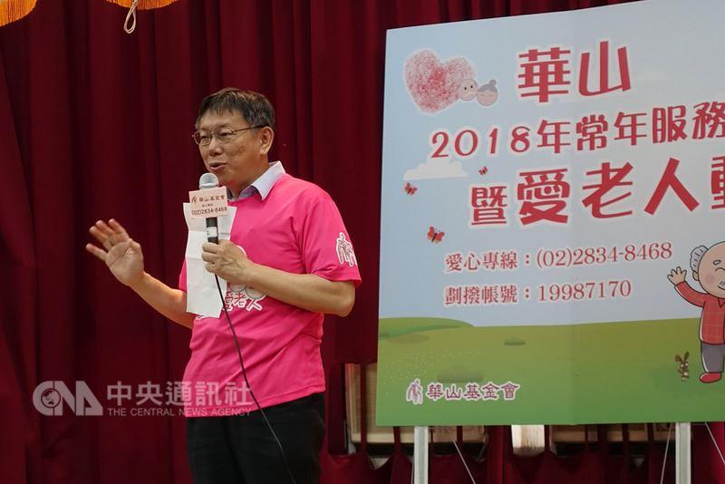 台北市長柯文哲13日下午出席「相親『香』愛過端午」關懷獨居長輩活動,他會後受訪時表示,競選辦公室用co-working space的想法還不錯。中央社記者梁珮綺攝 107年6月13日