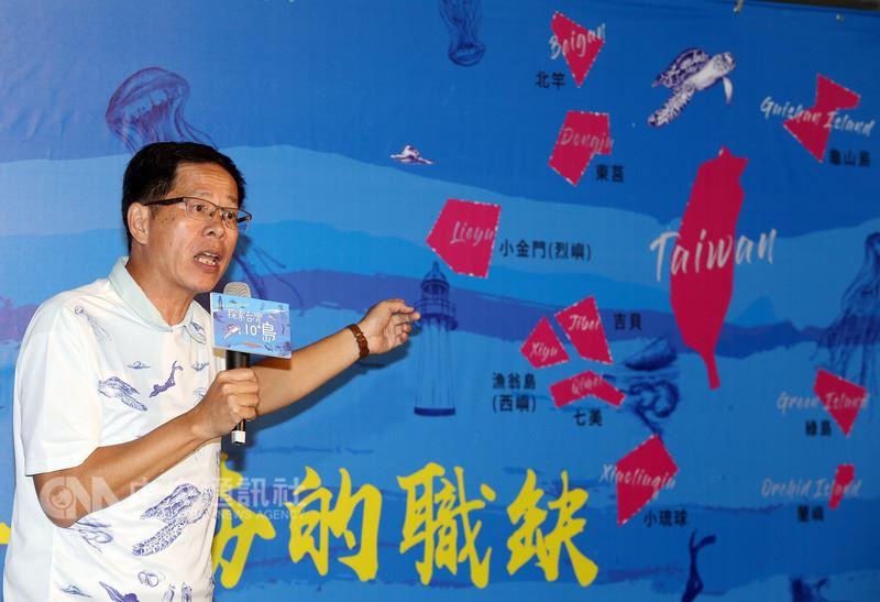 交通部觀光局選出台灣10大魅力島嶼並舉辦島主徵選活動,盼推動台灣離島觀光,13日邀請知名生態旅遊作家劉克襄出席,力推台灣魅力島嶼之美。中央社記者郭日曉攝 107年6月13日