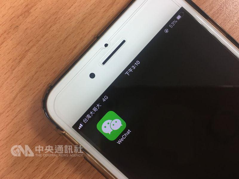 中國大陸即時通訊軟體微信對用戶註冊的要求越來越多。外媒報導,用戶被要求開放圖庫和文件夾,如果拒絕,微信會提醒用戶開啟存儲空間,否則無法註冊。(中央社檔案照片)