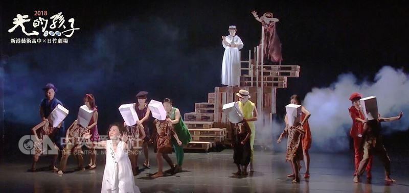 嘉義縣新港藝術高中與日竹劇場合作「光的孩子」音樂劇,將於18日晚間7時及19日下午3時30分在學校演藝廳演出。(校方提供)中央社記者葉子綱傳真  107年6月18日