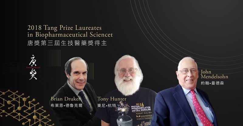 第3屆唐獎生技醫學獎頒給3名促成癌症標靶治療問世的學者,東尼.杭特博士、布萊恩.德魯克爾博士及約翰.曼德森博士。(圖取自唐獎臉書www.facebook.com/tangprize)