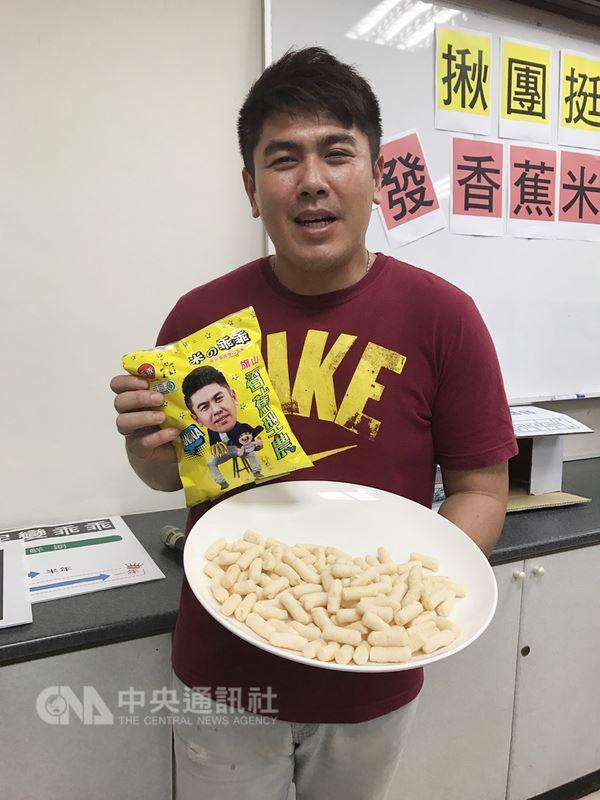 高雄市旗山區蕉農郭泰呈(圖)與業者合作研發出香蕉口味的米乖乖,估計一年可增加約20噸的香蕉銷量。中央社記者王淑芬攝 107年6月19日