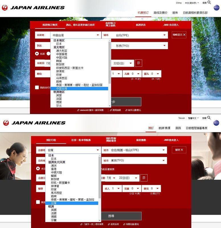日本航空針對乘客所在地,對「台灣」的註記有所不同。如果所在地是中國或香港,就會顯示「中國台灣」。(圖取自日航網頁www.cn.jal.co.jp)