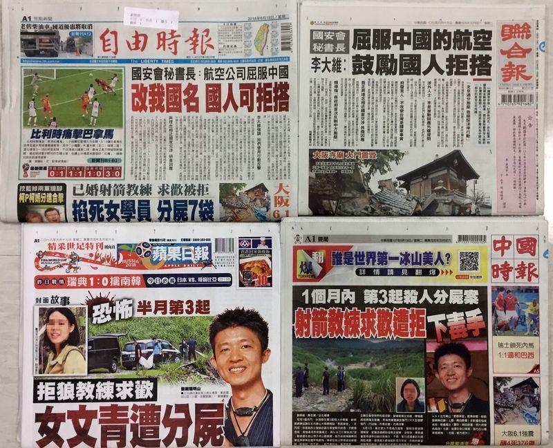 107年6月19日台灣各報頭條速報