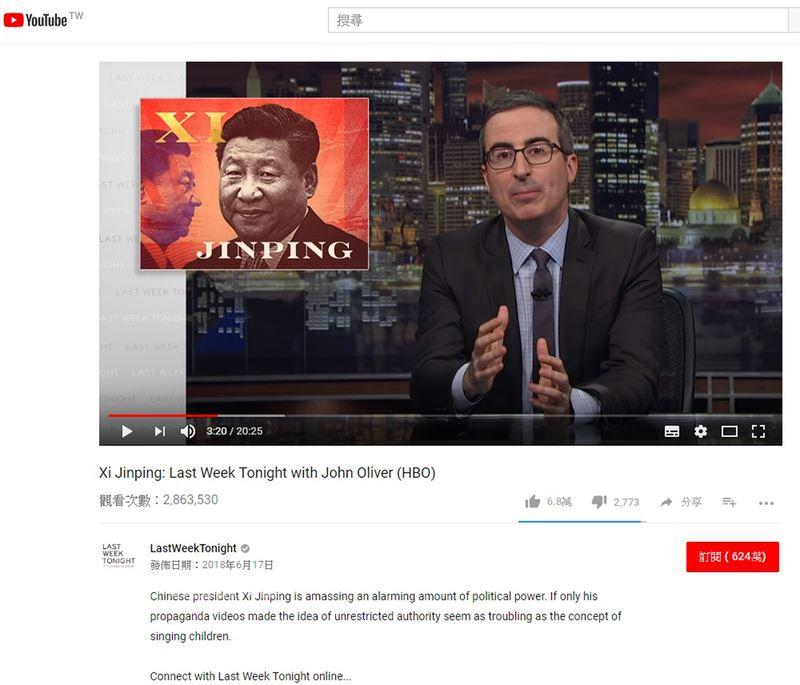 美國電視脫口秀節目「上週今夜秀」(Last Week Tonight)17日以幽默口吻諷刺中國國家主席習近平主政後的網路審查、維穩監控等行徑。但在中國微博上,與節目有關的內容及回應卻都被刪除。(截自YouTube帳戶LastWeekTonight)中央社 107年6月20日