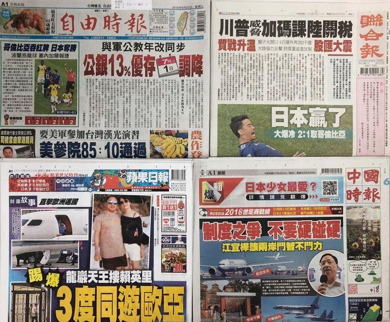 107年6月20日台灣各報頭條速報