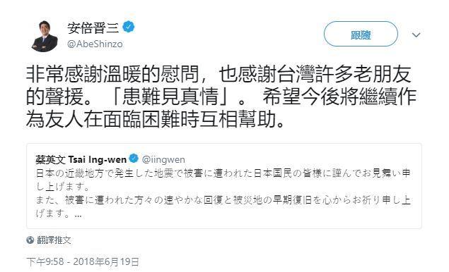 日本首相安倍晉三20日透過推特,以中文感謝總統蔡英文對大阪震災的慰問。(圖取自安倍晉三推特網頁twitter.com/abeshinzo)