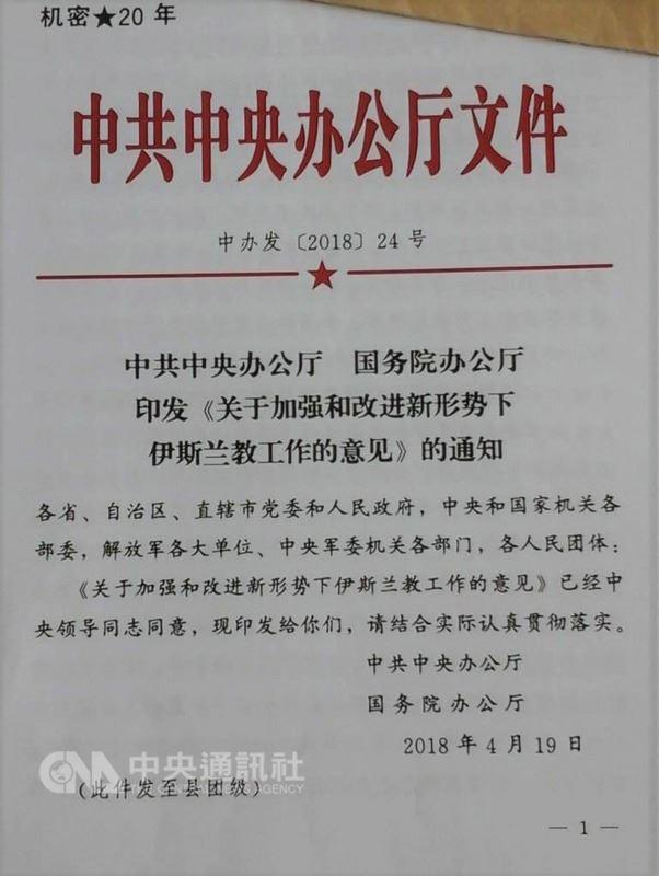 中共日前頒布「關於加強和改進新形勢下伊斯蘭教工作的意見」。世維會22日公布取得的部分內容,其中要求遏制和糾正伊斯蘭教(回教)「去中國化」,嚴禁「沙化」、「阿化」。(世界維吾爾代表大會提供)中央社 107年6月22日