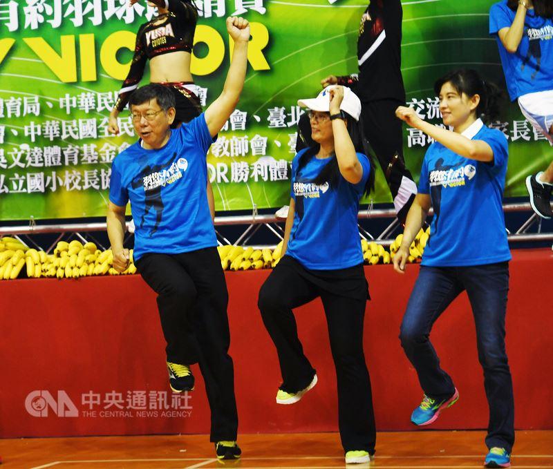 台北市長柯文哲(左)24日在台北體育館,出席「羽您有約」羽球邀請賽,在開幕式中和來賓一起跳舞熱身。中央社記者施宗暉攝 107年6月24日