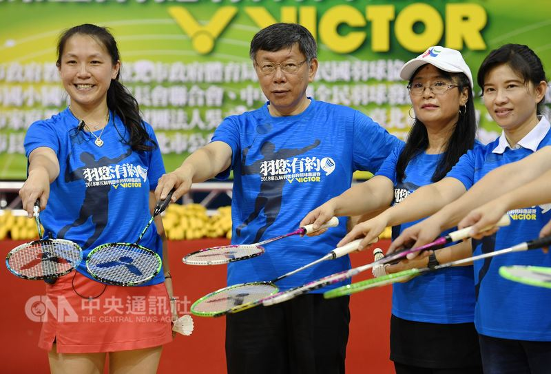 台北市長柯文哲(左2)24日在台北體育館,出席「羽您有約」羽球邀請賽,在開幕式中和與會來賓一起啟動開賽儀式。中央社記者施宗暉攝 107年6月24日