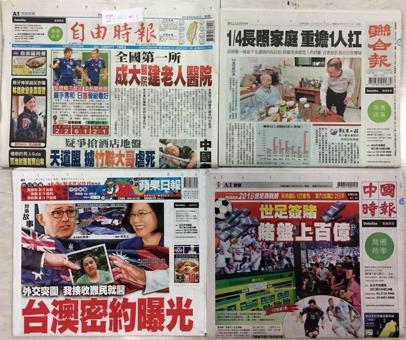 107年6月25日台灣各報頭條速報