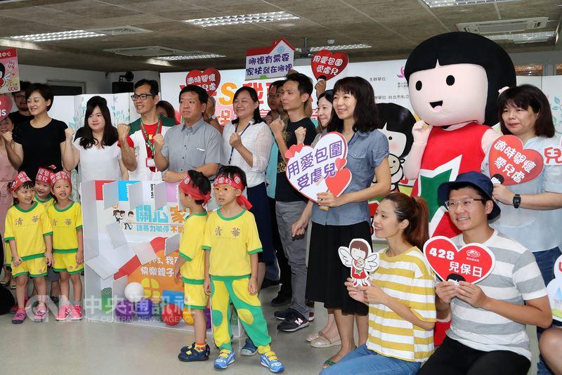 南台北家扶中心25日在台北舉行兒童保護宣導記者會,向社會大眾呼籲保護兒童、保護受虐兒。中央社記者張皓安攝 107年6月25日