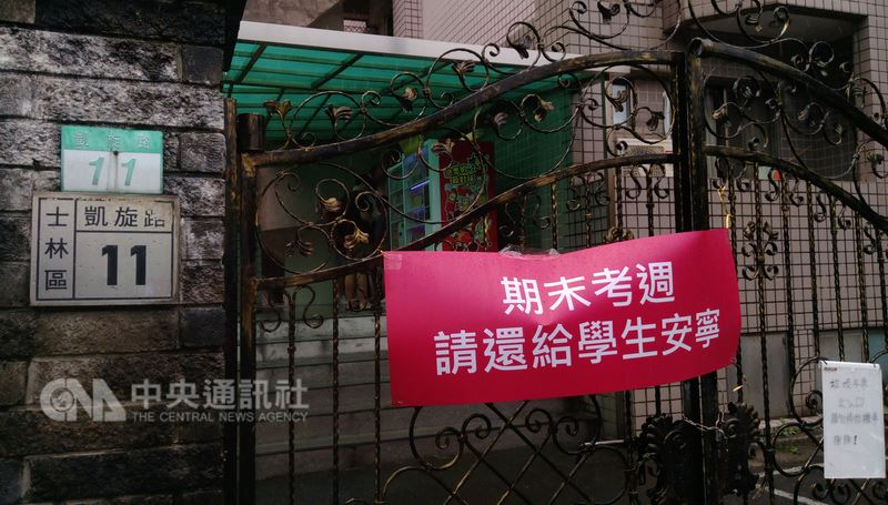 文化大學宿舍爭議延燒,大群館的使用是否合法?各方又是如何認定?(中央社檔案照片)