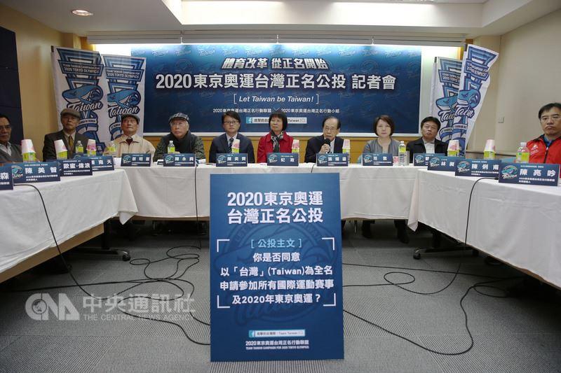 民間團體推動「2020東京奧運台灣正名公投」,訴求將「中華台北隊」正名為「台灣隊」。歷年參與奧林匹克運動會代表團名稱更迭不一,是否影響代表隊選手士氣,有監察委員申請自動調查。(中央社檔案照片)