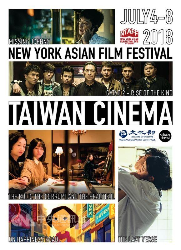 紐文中心與第17屆紐約亞洲電影節合作台灣電影單元,將於7月4至8日放映「角頭2:王者再起」、「血觀音」、「強尼.凱克」、「最後的詩句」及「幸福路上」。(駐紐約台北文化中心提供)中央社記者尹俊傑紐約傳真 107年6月30日