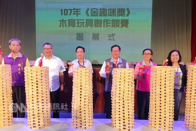「107年度木育玩具創作競賽」6日在大溪展開,桃園市長鄭文燦(右3)出席揭幕式,致詞表示,希望透過創意發想,讓「木育」成為市民學習、玩樂新選擇。中央社記者吳睿騏攝 107年7月6日