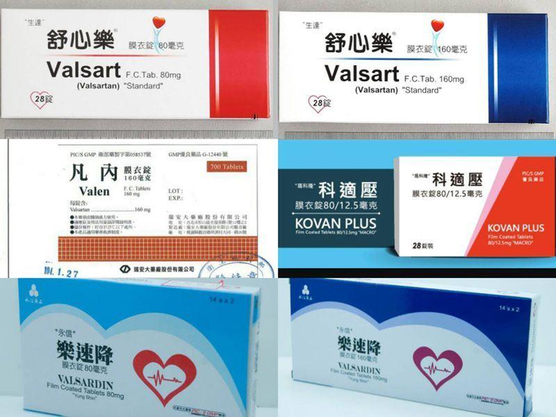 冰島委託中國大陸製造的降血壓藥疑含致癌物質,全球召回。食藥署7日清查國內藥品,發現台灣有6款藥品(圖)用到同款原料藥,即起下架回收。(食藥署提供)中央社記者張茗喧傳真 107年7月7日
