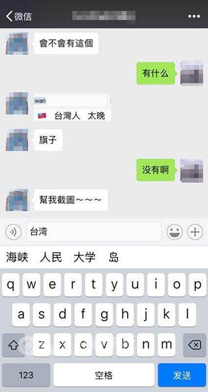 據實測,中國區ios系統輸入「台灣」等關鍵字,均無法顯示中華民國國旗的emoji圖案。(讀者提供)中央社記者繆宗翰北京傳真 107年7月11日