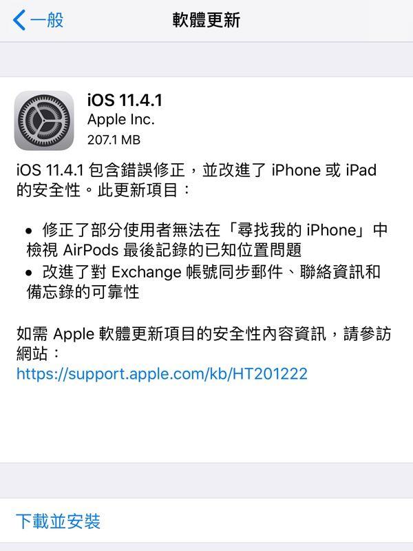 苹果公司推出iOS 11.4.1操作系统小幅更新。(图取自iPhone手机页面)