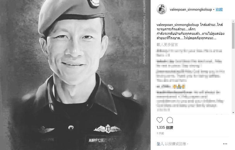 一名前泰國海軍海豹隊員在援救受困積水洞穴的少年足球隊員時不幸犧牲,他的遺孀在Instagram上傳許多黑白照片,表達思念。(取自Valeepoan Kunan Instagram www.instagram.com/valeepoan_sinmongkolsup)