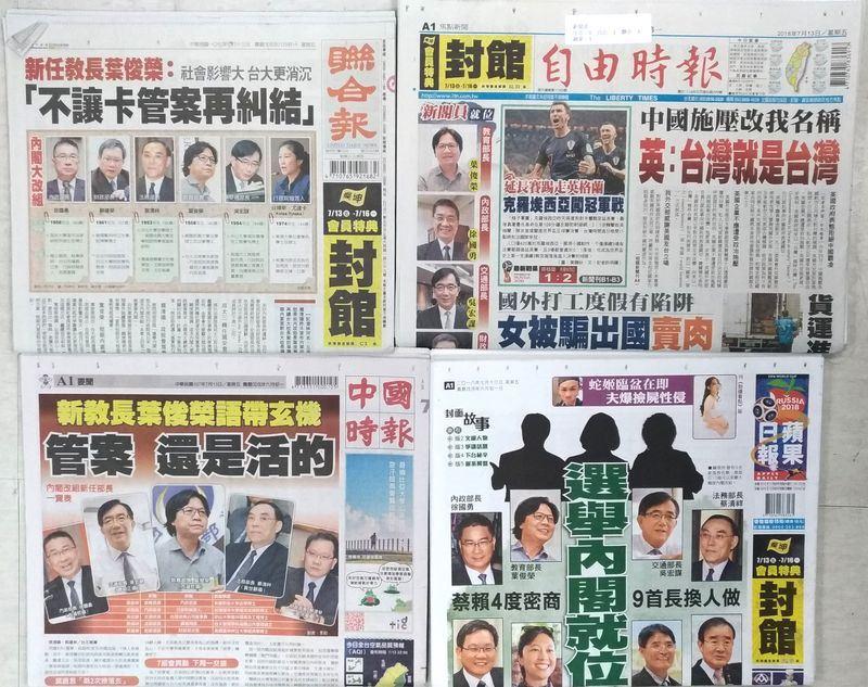 107年7月13日台灣各報頭條速報
