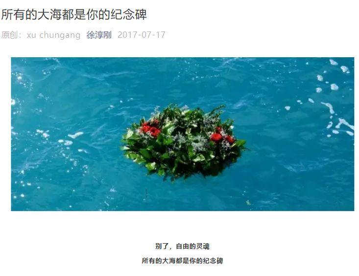 諾貝爾和平獎得主劉曉波去世週年,一度被中國社群媒體封鎖的悼念文章「所有的大海都是你的紀念碑」再度出現在微信朋友圈以及新浪微博。(圖取自徐淳剛微信公眾號網頁mp.weixin.qq.com)