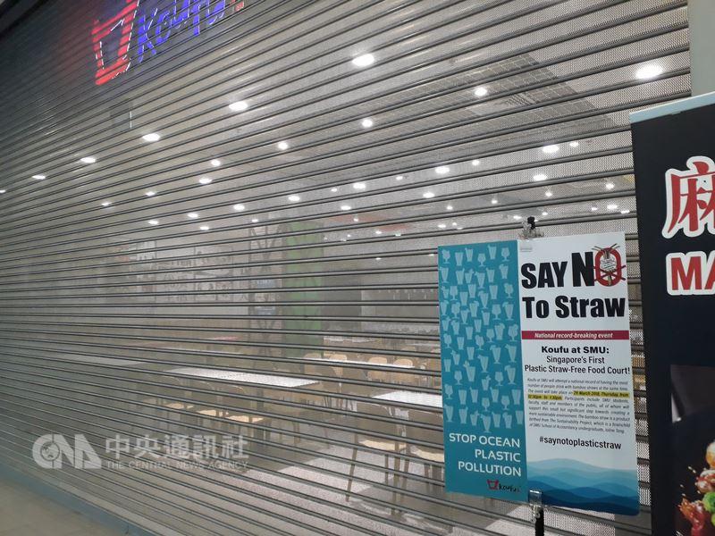 新加坡管理大學內的口福食閣,推出「對塑膠吸管說不」計畫,從今年3月下旬起就不對購買飲料的消費者提供吸管。中央社記者黃自強攝 107年7月15日