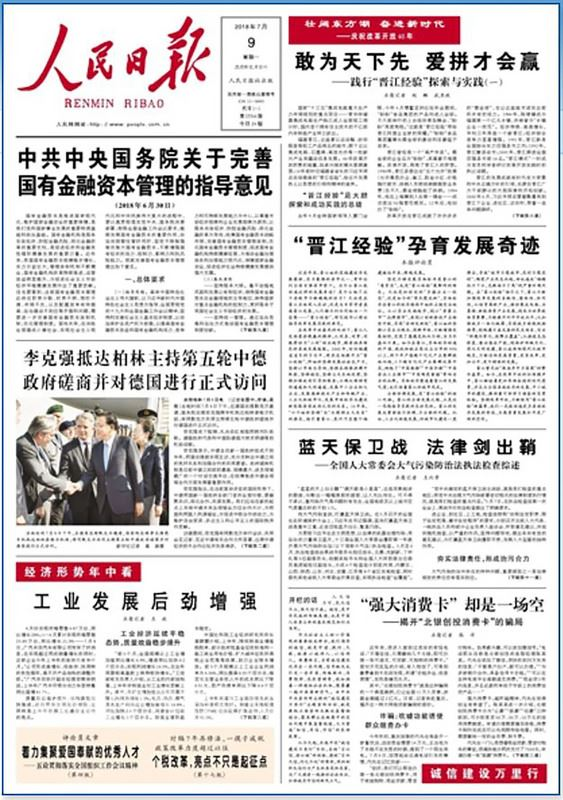 美中貿易戰爆發後,中共總書記習近平的個人崇拜熱似見冷卻。9日的人民日報頭版完全沒有出現「習近平」3個字,是2012年中共18大以來罕見的現象。但仍有吹捧習近平主政福建「晉江經驗」的文章。(中國讀者提供)中央社 107年7月15日